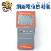 精準儀錶旗艦店 查線器 電信測試儀 網路檢測 電信 網路線 短路 電信維修 網路斷線 MET-NS100