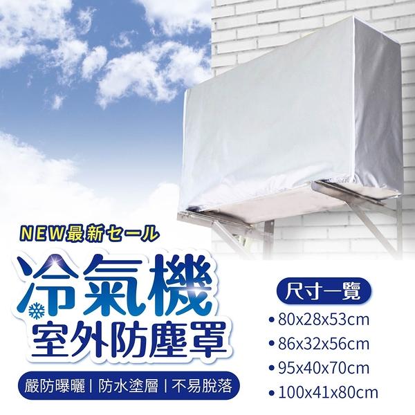 『現貨』【特大100*41*80CM】冷氣罩 空調套 冷氣室外機套 防塵 空調外機罩【BE506】