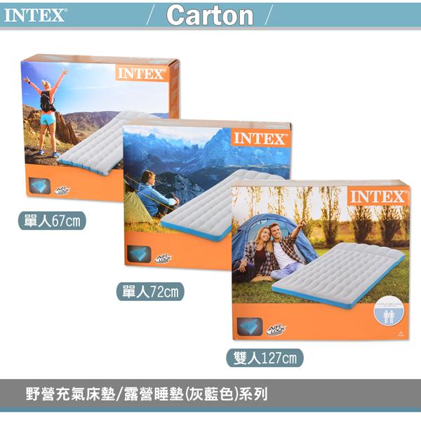 【INTEX】單人野營充氣床墊/露營睡墊-寬67cm (灰藍色) 15010220(67997)