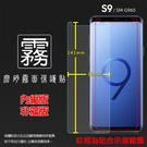 ◆霧面螢幕保護貼 SAMSUNG 三星 ...