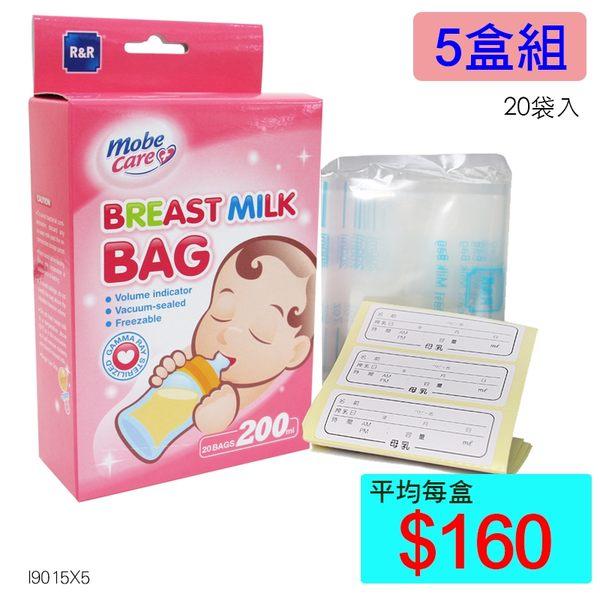【醫康生活家】R&R 母乳袋 200ml-5盒組