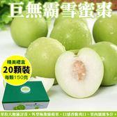 【果之蔬-全省免運】巨無霸雪蜜棗禮盒x1盒(150g±10%/顆 20顆入)