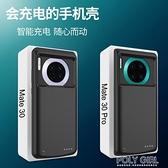 華為mate30背夾電池mate30pro背夾充電寶無線手機殼專用行動電源  喜迎新春