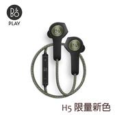 B&O PLAY BEOPLAY H5 藍牙無線耳塞式耳機 可運動配戴及通話 iPhone7耳機