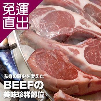 勝崎生鮮 紐西蘭頂級小牛OP肋排2盒組 (400公克±10%/1盒)【免運直出】