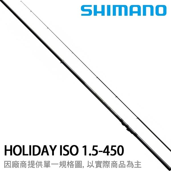 漁拓釣具 SHIMANO 17 HOLIDAY ISO 15-450 (防波堤磯釣竿)
