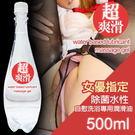 日本超爽潤女優指定除菌水性自慰洗浴專用潤滑油500ML