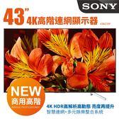 送基本安裝 SONY 索尼 43吋 4K HDR 液晶顯示器 FW-43BZ35F  + HDMI線 43BZ35F (43X7500F/43X7000F/X8500F)