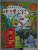 【書寶二手書T2/少年童書_XBT】地球公民365_第42期_寄居蟹等_附光碟