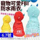 【培菓平價寵物網】道格》寵物可愛FBI防水雨衣(中大型犬)-6.7號