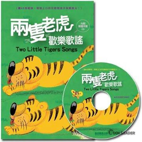 兩隻老虎歡樂歌謠