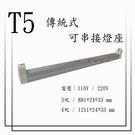 T5 傳統式-可串接燈座 3尺 4尺【數...