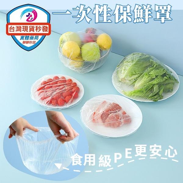 台灣現貨 一次性保鮮罩 防水防塵 雙縮口設計 食用級PE 保鮮效果加倍 買1包(100入)就送束口收納袋