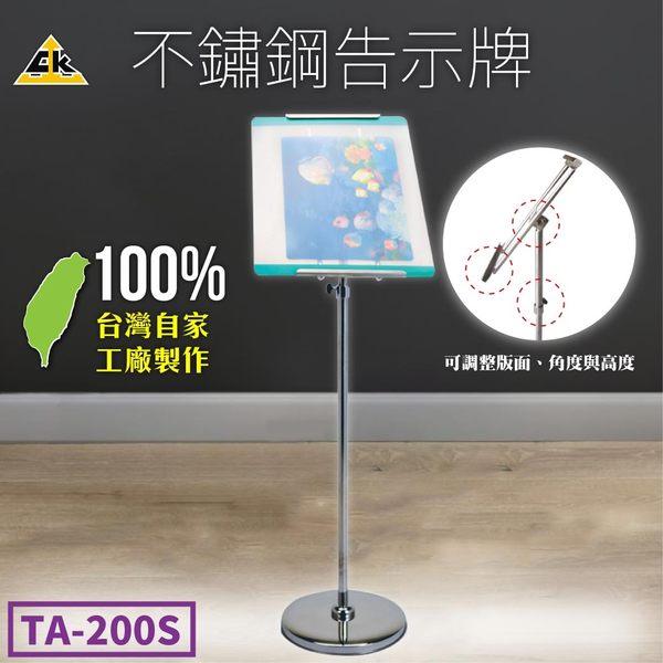 TA-200S 不鏽鋼多功能告示牌(不含壓克力) 活動招牌 壓克力架 標示牌 告示牌 看板 立架 招牌