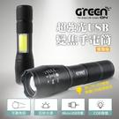 【GREENON】超強光USB變焦手電筒 進階版 變焦廣角燈頭 COB側燈 車窗擊破器