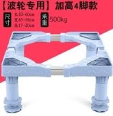 全自動洗衣機底座托架海爾小天鵝滾筒支架增高加高墊腳架通用架子YTL