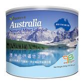 米森~澳洲湖鹽300公克/罐 ~(買6送1) ~即日起特惠至6月25日數量有限售完為止