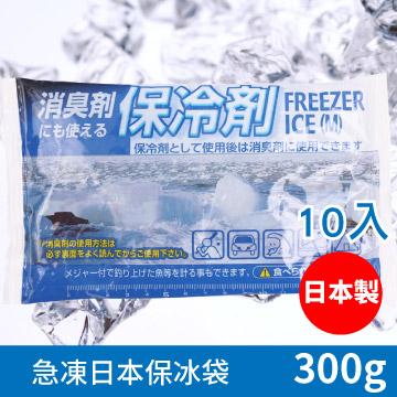 [家事達] TRENY -急凍日本 保冰袋 300g (10入)   特價