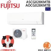 【FUJITSU富士通】優級系列 3-4坪 變頻分離式冷暖冷氣 ASCG028KMTB/AOCG028KMTB 免運費/送基本安裝