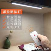 大學生宿舍燈管遙控LED臺燈學習書桌寢室USB閱讀燈「潔思米」