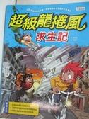 【書寶二手書T1/少年童書_DRK】超級龍捲風求生記_李知雄,  徐月珠