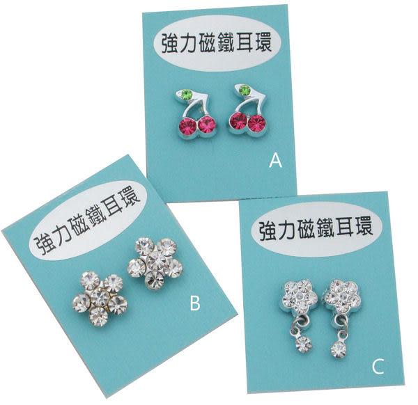 【卡漫城】 強力 磁浮 磁鐵 耳環 只剩C款 耳飾 免打洞 花形 吊鑽 櫻桃 垂墬 水鑽 裝飾 飾品