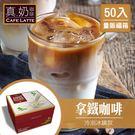 歐可 控糖系列 拿鐵咖啡 冷泡冰鎮款 瘋狂福箱 (50包/盒)