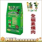 ◆MIX米克斯◆維吉機能素食貓飼料【貓-素燻肉 4.5公斤】