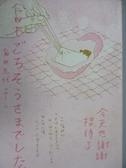 【書寶二手書T2/翻譯小說_MQJ】今天也謝謝招待了_角田光代