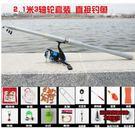 海竿套裝釣魚竿超硬拋竿桿遠投竿全套組合