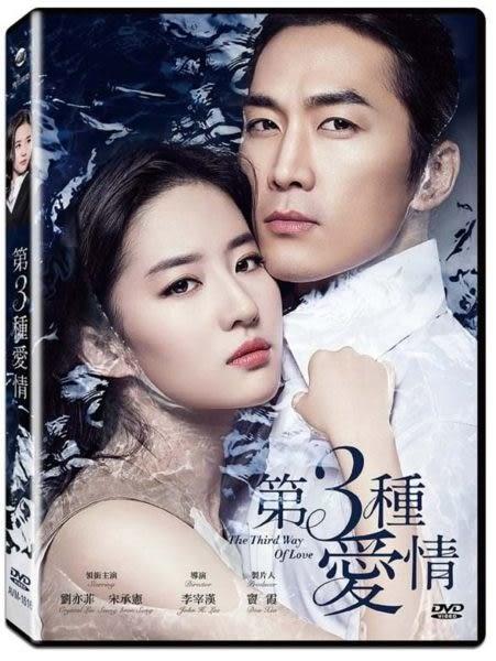 第三種愛情 DVD (購潮8)