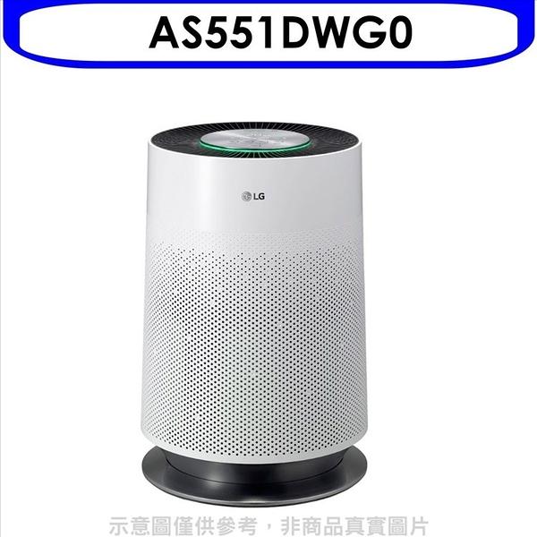 《結帳打95折》LG樂金【AS551DWG0】超級大白空氣清淨機