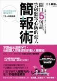 (二手書)開口5句話,突破聽眾心防的動人簡報術:日本100家企業指定必修的7堂人氣..
