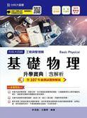 基礎物理升學寶典2019年版(工程與管理類)升科大四技