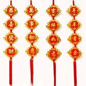 雙12新年掛件 中國結絨布對聯掛件婚慶結婚新年新房春節喬遷裝飾布置用品喜掛飾 卡菲婭