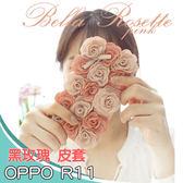 OPPO R11s Plus R11s R11 手機皮套 皮套 插卡 磁扣 掛件 吊飾 韓系 雙色立體玫瑰