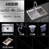 水槽 加厚廚房304不銹鋼手工水槽 家用台下大單槽廚房洗菜盆 MKS小宅女