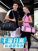 健身包男干濕分離女包健身潮運動背包女訓練包運動包游泳包旅行包 快意購物網