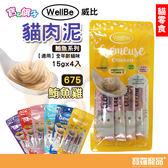 WellBe威比 675 鮪魚雞貓肉泥(黃)貓零食60g【寶羅寵品】