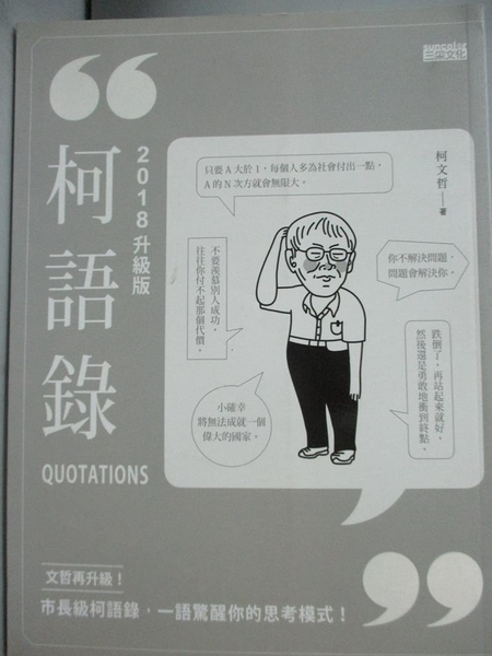 【書寶二手書T6/社會_XFV】2018升級版柯語錄_柯文哲
