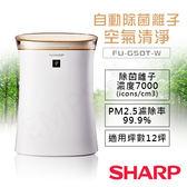 【夏普SHARP】自動除菌離子空氣清淨機 FU-G50T-W