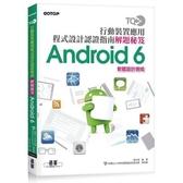TQC+行動裝置應用程式設計認證指南解題秘笈-Android 6
