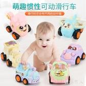 兒童玩具車小小車模型男孩子1-2-3-4歲套裝各類車寶寶小汽車女孩6LXY7690【極致男人】