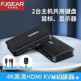 豐杰英創kvm切換器hdmi2口帶usb鍵盤鼠標共享器兩臺電腦共用顯示器監控 創意家居