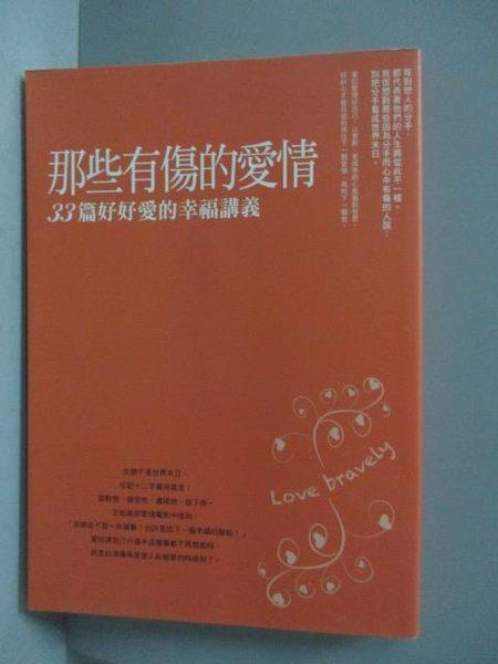 【書寶二手書T4/兩性關係_KMV】那些有傷的愛情_林慶昭