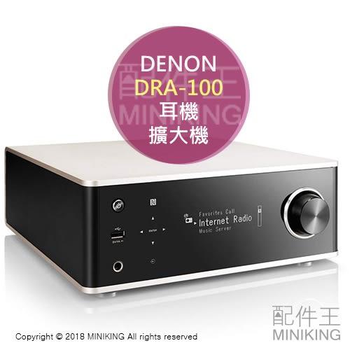 日本代購 空運 DENON 天龍 DRA-100 Hi-Res 數位 DAC 耳機 擴大機