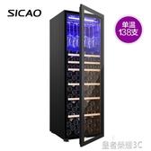 紅酒櫃 Sicao JC-270A紅酒櫃子恒溫酒櫃冰吧家用客廳小型紅酒茶葉櫃YTL 皇者榮耀3C