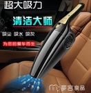 車載吸塵器車載吸塵器12V超強吸力汽車吸塵器大吸力干濕兩用車用吸塵器 麥吉良品