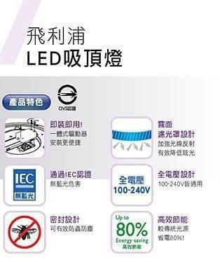 【燈王的店】飛利浦 恒樂 防水型/室內外系列 LED 12W壁燈/吸頂燈 全電壓 ☆31817(黃光)(DM商品)