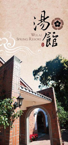 【烏來】湯館溫泉 - 雙人櫻之湯 (湯屋+休憩區+貴妃躺椅) 90分鐘 + 飲料2杯